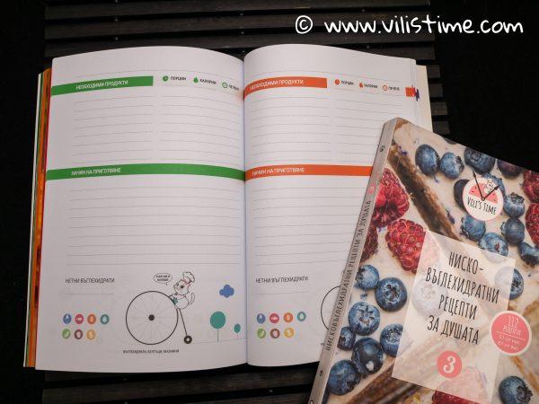 В новата книга сме оставили и място за попълване на ваши собствени любими рецепти!